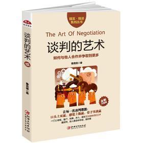谈判的艺术:手把手帮你如何赢得一场谈判,如何与他人合作并争取到更多❤ 鲁克德 江西美术出版社9787548043355✔正版全新图书籍Book❤