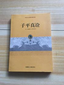 传统文化经典古籍注解:子平真诠