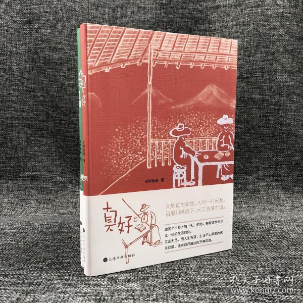 老树签名《活着》+《真好》(软精装全两册;四色印刷;一版一印;签名在《真好》);包邮