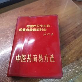 中医药简易方选(外品如图,内页干净,缺林题,封口有污渍)