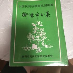 中国民间故事集成湖南卷衡阳市分卷