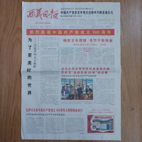 西藏日报2021年7月1日对开32版全,特刊24版
