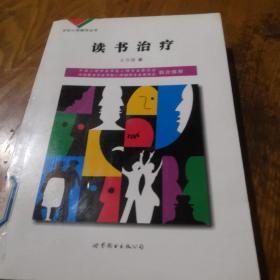 《读书治疗》j