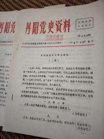 丹阳党史资料(1984一1985年共5期油印本16开
