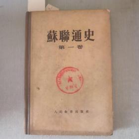 苏联通史 第一卷(首尾页有章内有划线笔记)