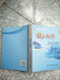 技术转移:北京de实践    原版内页干净