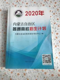 2020年内蒙古自治区普通高校招生计划。