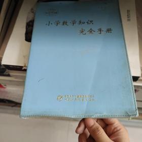 小学数学知识完全手册