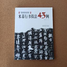书法技法讲坛:米芾行书技法43例