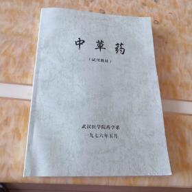 中草药(试用教材)