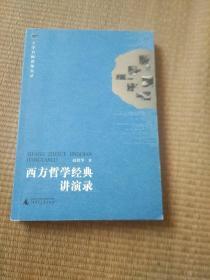 西方哲学经典讲演录