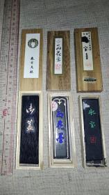 日本老墨  墨锭  墨块,春日大社  红花墨  玄林堂  一组3锭。注明:此物保真。(拒绝盗图挪用与贩售)