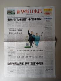 新华每日电讯 2009年11月11日8版