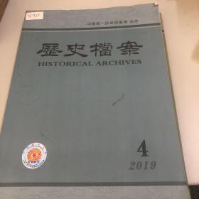 历史档案2019/1.4(两册合售)