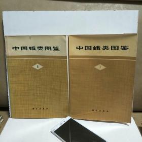 中国蛾类图鉴 一二