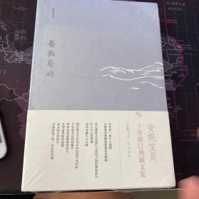 蔷薇岛屿:安妮宝贝十年修订典藏文集