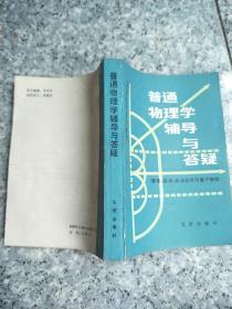 普通物理学辅导与答疑(振动,波动,波动光学与量子物理) 原版内页干净