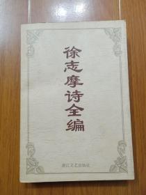 徐志摩诗全编