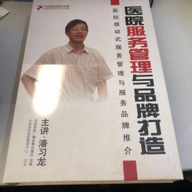 医院服务管理与品牌打造(DVD)