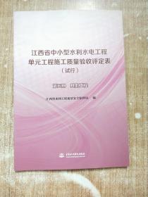 江西省中小型水利水电工程单元工程施工质量验收评定表(试行 第5册 其他工程)【库存书】