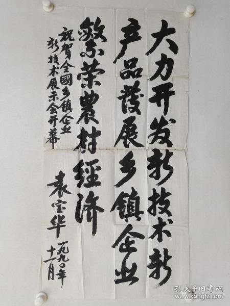 """保真书画,袁宝华书法一幅,软片,尺寸102×51cm,画心有折口,折痕,托裱一下既好。袁宝华(1916——2019),中国质量之父,被誉为""""共和国建设的高级工程师"""",是我国社会主义经济学和现代企业管理学的奠基人和创始人。"""