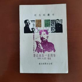 J.67鲁迅先生诞辰100周年纪念邮票邮戳卡,1981年9月25日重庆市邮票分公司发行,纪念戳漂亮。