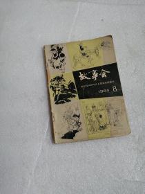 故事会(1984年)