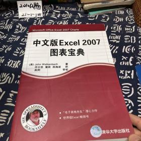 中文版Excel 2007图表宝典