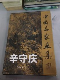 中国名家画集——辛守庆