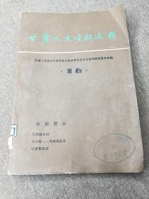 甘肃文史资料选辑【第十六辑】