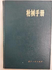 枪械手册  86国防工业出版社
