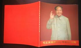 《毛主席是我们心中的红太阳》画册