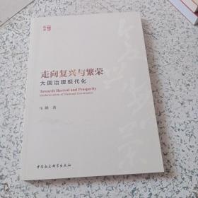 走向复兴与繁荣:大国治理现代化
