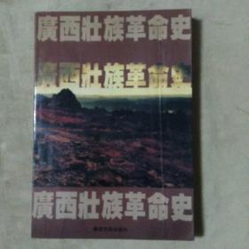 广西壮族革命史(签名本)
