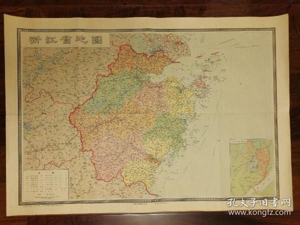 浙江省地图 1975年4月 一版一印 附《杭州市区略图》
