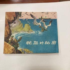 蛇岛的秘密(66年初版)