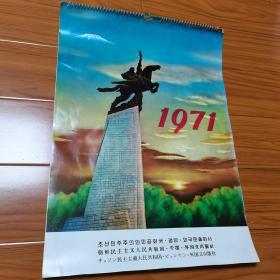 1971年朝鲜挂历。朝中日三国文字。国内市场稀少。