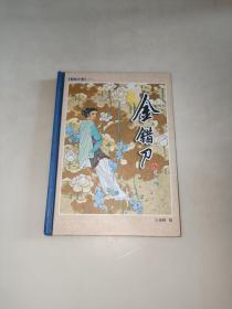 朝绘夕赏散本:金错刀   精装  一版一印