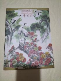 中国名画家全集当代集:曹明冉