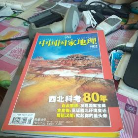 中国国家地理2007年8月