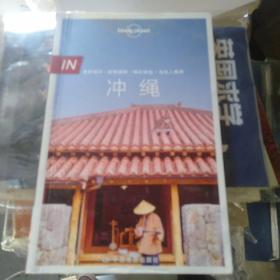 IN.冲绳——LP孤独星球LonelyPlanet旅行指南