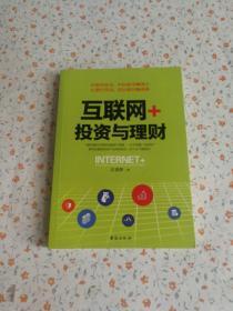 互联网+:投资与理财