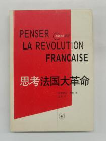 思考法国大革命