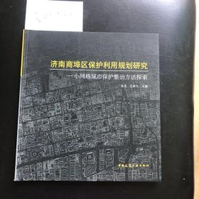 济南商埠区保护利用规划研究