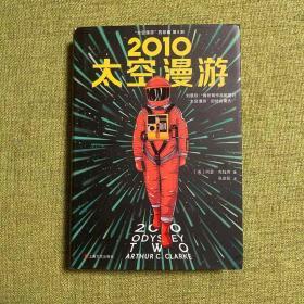 2010:太空漫游:太空漫游四部曲