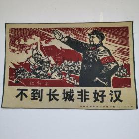 毛主席文革刺绣织锦画红色收藏编号1
