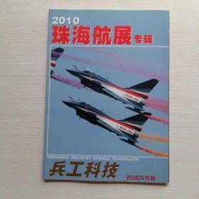 《兵工科技 2010年第23、24合刊 》【2010珠海航展专辑】