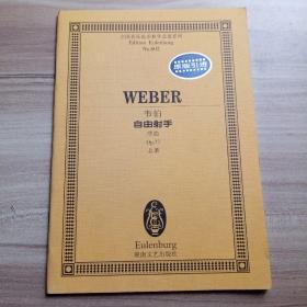 全国音乐院系教学总谱系列·韦伯自由射手:序曲Op.77总谱(库存   1)