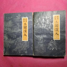 全图绣像三国演义上中两册