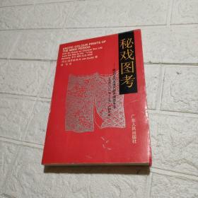 秘戏图考:附论汉代至清代的中国性生活